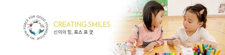 FORCE FOR GOOD 포스포굿 소개