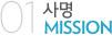 01. 사명 MISSION